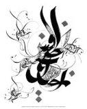 Kalligrafie: Die Vorstellungskraft ist das Licht der Seele